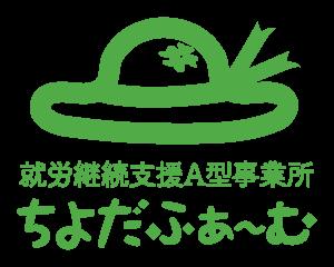 就労継続支援A型事業所 ちよだふぁーむ(千代田ファーム)